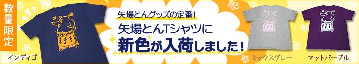 お待たせいたしました!矢場とんTシャツ新色入荷!!