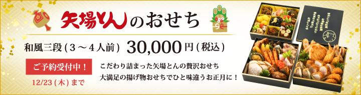 矢場とんのおせち~和風三段~