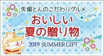 2019夏の贈り物