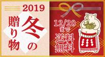 2019冬の贈り物