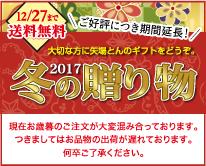 2017冬の贈り物