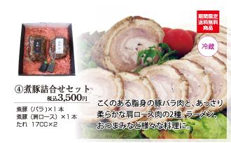 煮豚セット